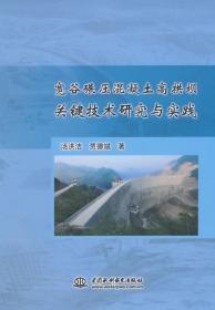 宽谷碾压混凝土高拱坝关键技术研究与实践 汤洪洁,贾德斌 著