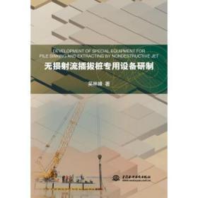 无损射流插拔桩专用设备研制 吴林峰 著 9787517037644