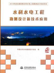 水利水电工程勘测设计新技术应用 中国水利水电勘测设计协会 编