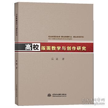 高校版画教学与创作研究 岳进 9787517052876