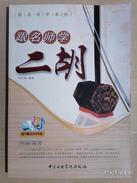 《跟名师学二胡》【附赠DVD光盘】(大16开平装)九品