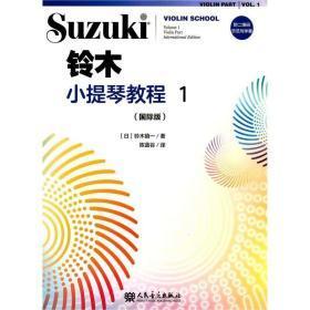 铃木小提琴教程(1国际版)
