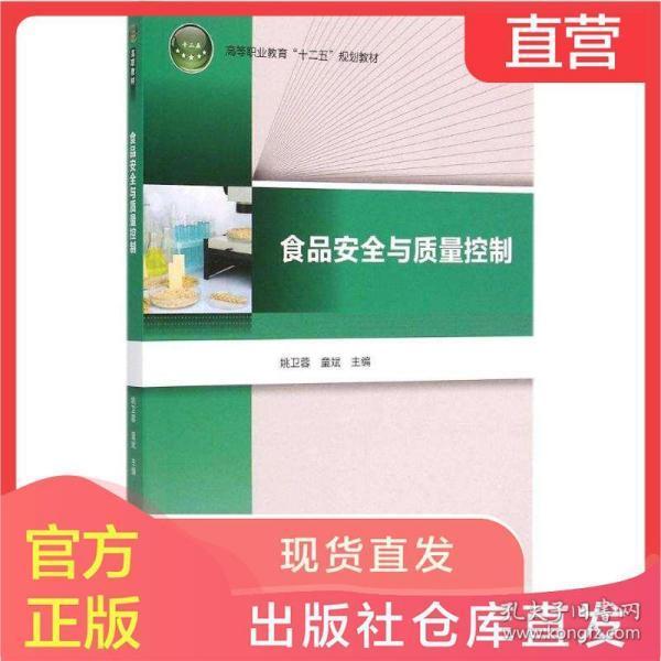 食品安全与质量控制:姚卫蓉 童斌 主编 大中专 中国轻工业出版社 图书