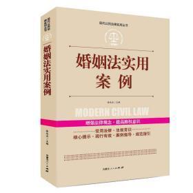 中国法律大全书籍全套实用版公民法律基础知识 宪法新版 刑法一本通合同法婚姻法实用案例 公司法 劳动法新版民事诉讼法