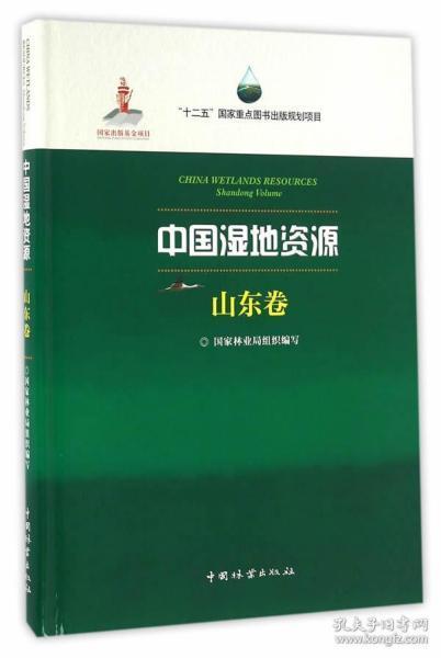 全新正版:中国湿地资源:山东卷:Shandong Volume 国家林业局组织