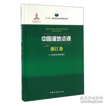 全新正版:中国湿地资源:浙江卷:Zhejiang Volume 国家林业局组织