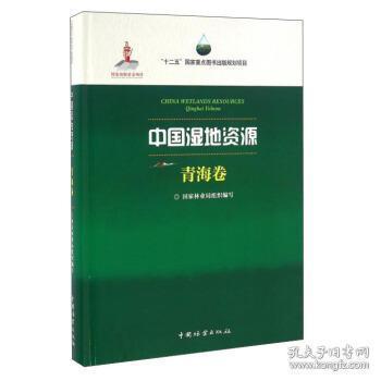 全新正版:中国湿地资源:青海卷:Qinghai Volume 国家林业局组织编