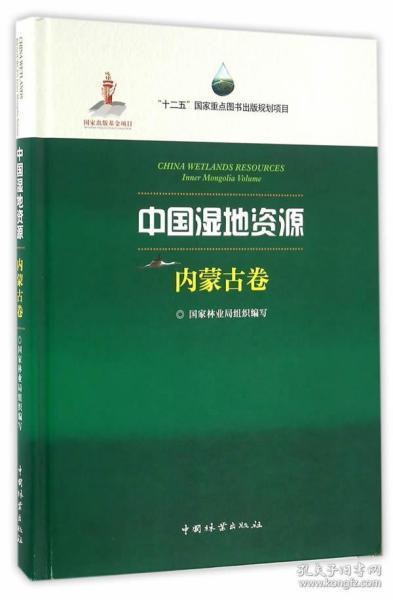 全新正版:中国湿地资源:内蒙古卷:Inner Mongolia Volume 国家林