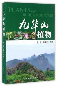 全新正版:九华山植物 徐庆,邵建章编著 中国林业出版社