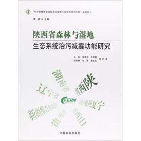全新正版:陕西省森林与湿地生态系统治污减霾功能研究 王兵等著