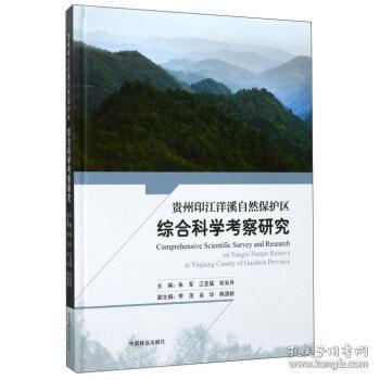 全新正版:贵州印江洋溪自然保护区综合科学考察研究 朱军,江亚猛