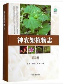 全新正版:神农架植物志:第三卷 邓涛,张代贵,孙航主编 中国林业