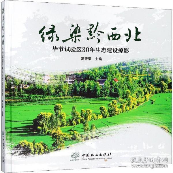 全新正版:绿染黔西北:毕节试验区30年生态建设掠影 高守荣主编 中