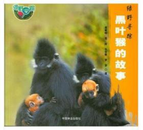 全新正版:黑叶猴的故事 黄乘明[等]著 中国林业出版社