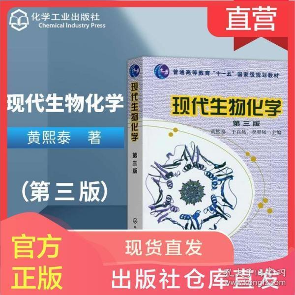 正版现货 现代生物化学 黄熙泰 第三版第3版 国家规划教材 生物学各专业本科生 考研用书 9787122135674 化学工业出版社