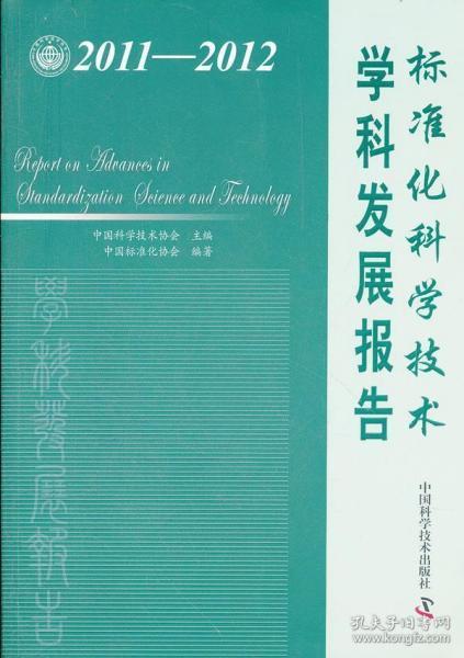 全新正版:2011-2012标准化科学技术学科发展报告 中国科学技术协