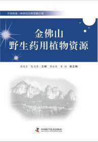 全新正版:金佛山野生药用植物资源 梁国鲁,易思荣主编 中国科学