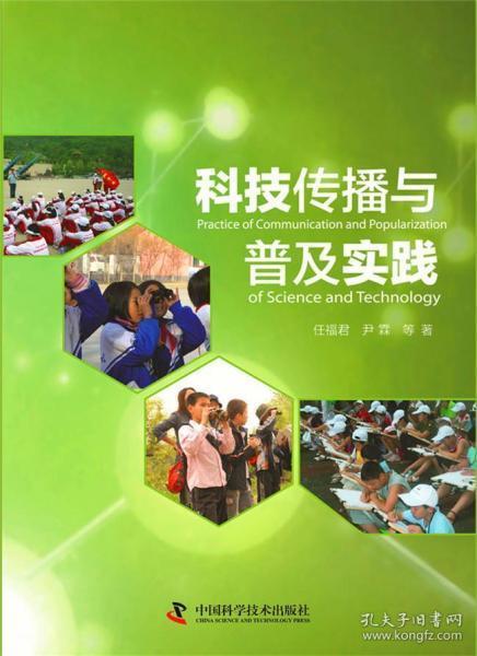 全新正版:科技传播与普及实践 任福君,尹霖等著 中国科学技术出