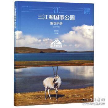 全新正版:三江源国家公园解说手册:2019年版 蔚东英主编 中国科学