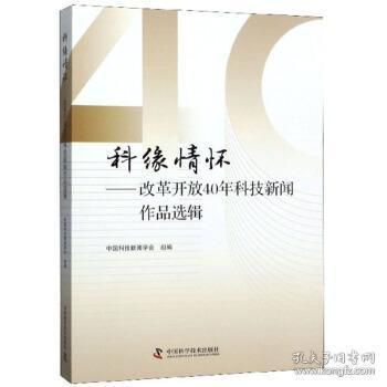 全新正版:科缘情怀-(改革开放40年科技新闻作品选辑) 中国科技