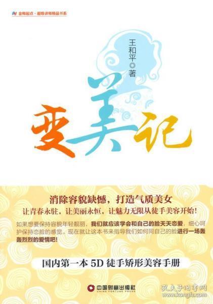 全新正版:变美记 王和平著 中国财富出版社9787504754561