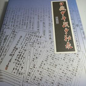 日藏甲午战争秘录