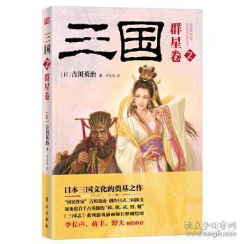 全新正版:三国:2:群星卷 (日)吉川英治著 东方出版社