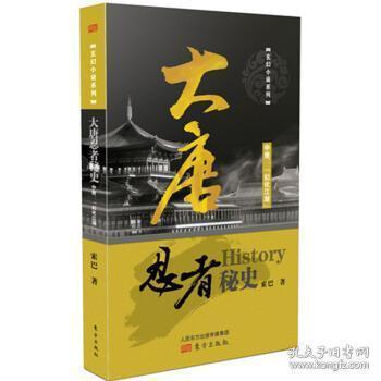 全新正版:大唐忍者秘史:中册:幻化江湖 索巴著 东方出版社
