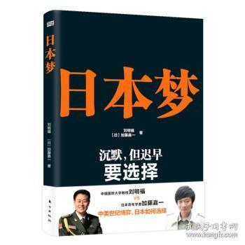 全新正版:日本梦:沉默,但迟早要选择 刘明福,(日)加藤嘉一著 东
