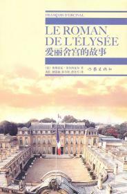 全新正版:爱丽舍宫的故事 [法]弗朗索瓦·多尔西瓦尔[FrancoisD'o