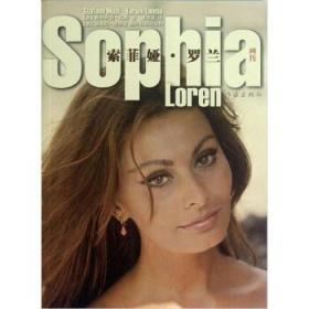 全新正版:索菲娅·罗兰画传 (意)斯特凡诺·马斯(Stefano Masi)著