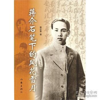 全新正版:蒋介石笔下的风花雪月 窦应泰著 作家出版社