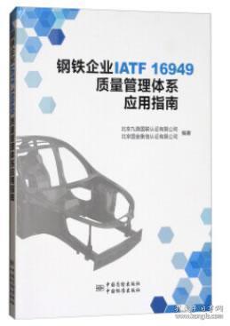 全新正版:钢铁企业IATF 16949质量管理体系应用指南 北京九鼎国联