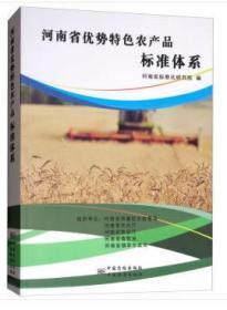 全新正版:河南省优势特色农产品标准体系 河南省标准化研究院编