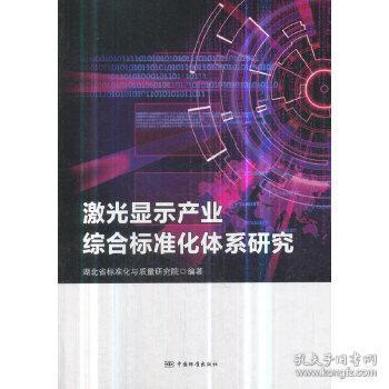 全新正版:激光显示产业综合标准化体系研究 湖北省标准化与质量研