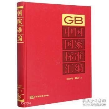 全新正版:中国国家标准汇编  2018年修订-2 中国标准出版社编 中