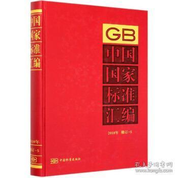 全新正版:中国国家标准汇编  2018年修订-5 中国标准出版社编 中