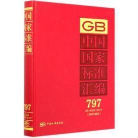 全新正版:中国国家标准汇编:2018年制定:797:GB 36092-36131 中国
