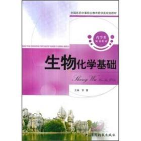 全新正版:生物化学基础 李慧主编 中国医药科技出版社
