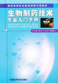 全新正版:生物制药技术专业入门手册 陶杰主编 中国医药科技出版