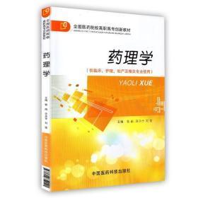 全新正版:药理学 主编曾南, 许永全, 刘莹 中国医药科技出版社