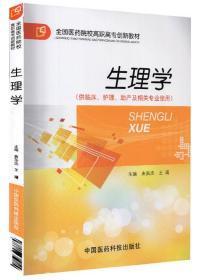 全新正版:生理学 曲英杰,王婧主编 中国医药科技出版社