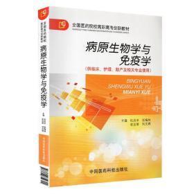 全新正版:病原生物学与免疫学 杜兆丰[等]主编 中国医药科技出版