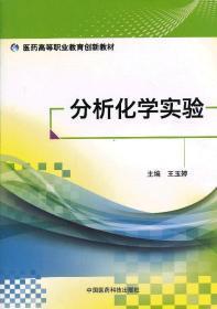 全新正版:分析化学实验 王玉婷主编 中国医药科技出版社