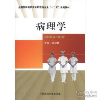 全新正版:病理学 游晓功主编 中国医药科技出版社9787506762267