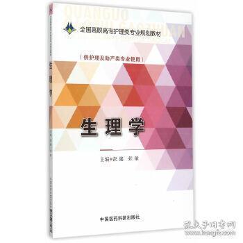 全新正版:生理学 张健,张敏主编 中国医药科技出版社