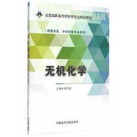 全新正版:无机化学 刘洪波主编 中国医药科技出版社9787506775113