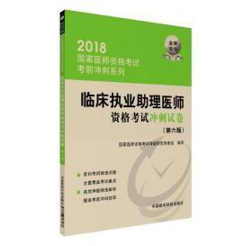 全新正版:临床执业助理医师资格考试冲刺试卷(第六版)(2018国