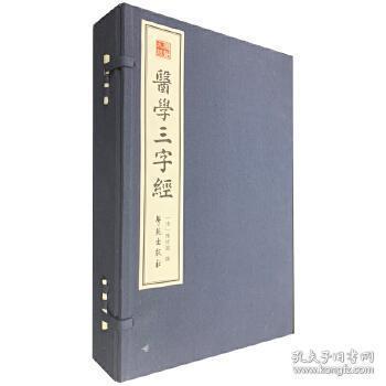 全新正版:医学三字经 (清)陈修园撰 学苑出版社9787507755053
