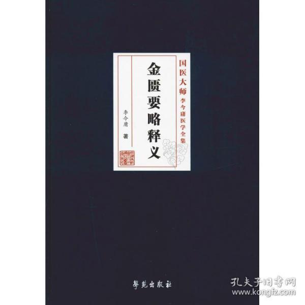 全新正版:金匮要略释义 李今庸著 学苑出版社9787507755763